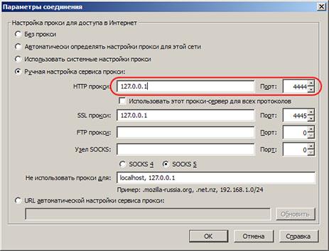 Программа Прокси Сервер