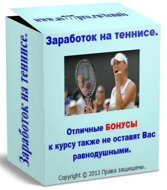 Продающиеся системы. Заработок на теннисе.