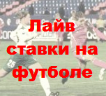 Лайв ставки на футболе